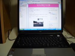 私のパソコン